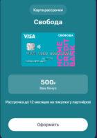 Как оформить карту Свобода Хоум Кредит банка